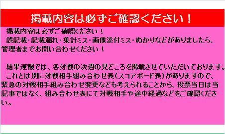 20090913・ダルマンリーグ掲載内容確認告知.jpg