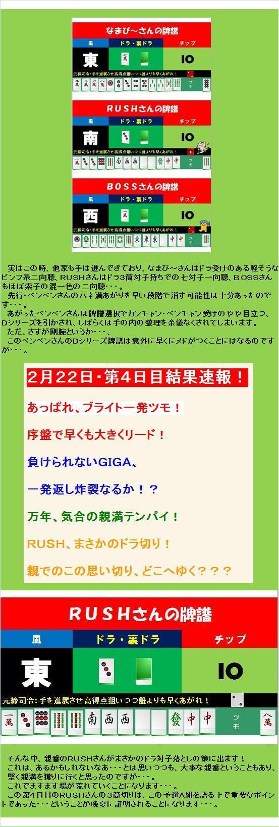 20100226・A組回顧04.jpg