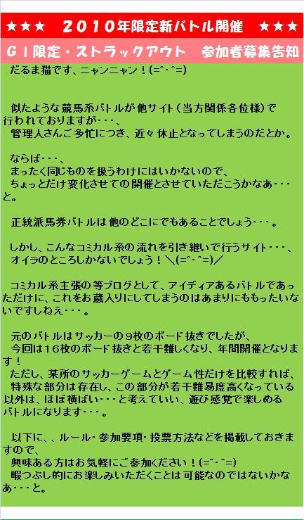 20100319・ストラックアウト・ルール①.jpg