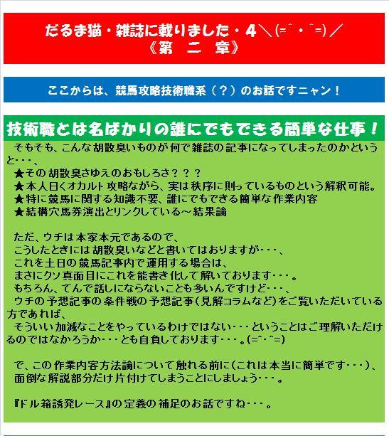 20101020・雑誌に載りました第二章①.jpg