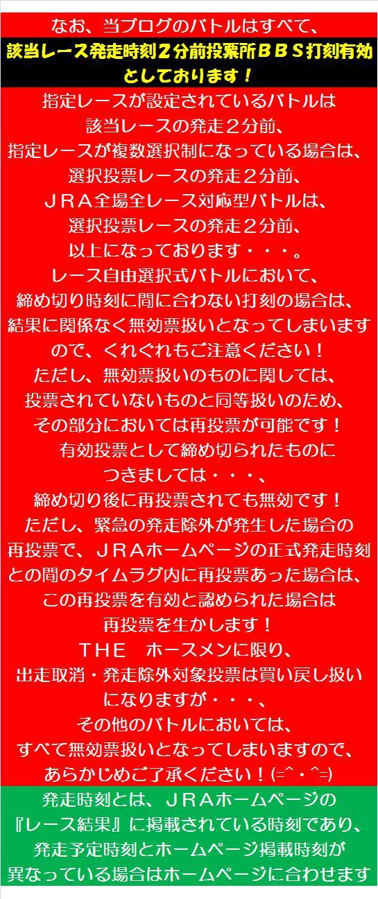 20101022・YAHOO予想大会入口締め切り時間告知.jpg