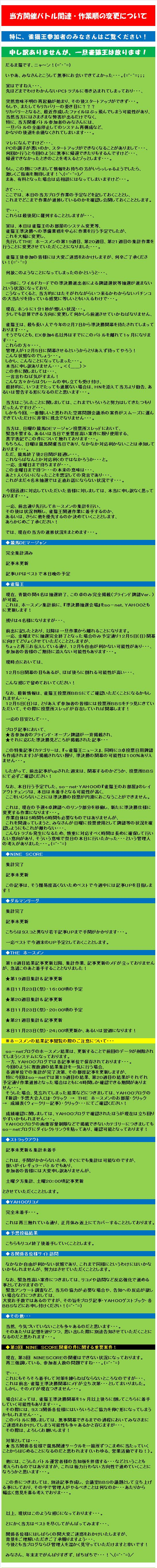 20101123・ブログ記事A.jpg