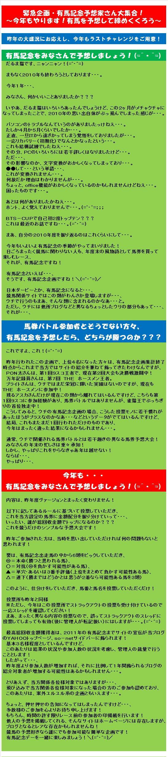 20101219・有馬記念企画2010①修正A.jpg