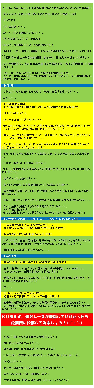20101219・有馬記念企画2010④.jpg