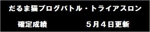 20110504・トライアスロン確定帯.jpg