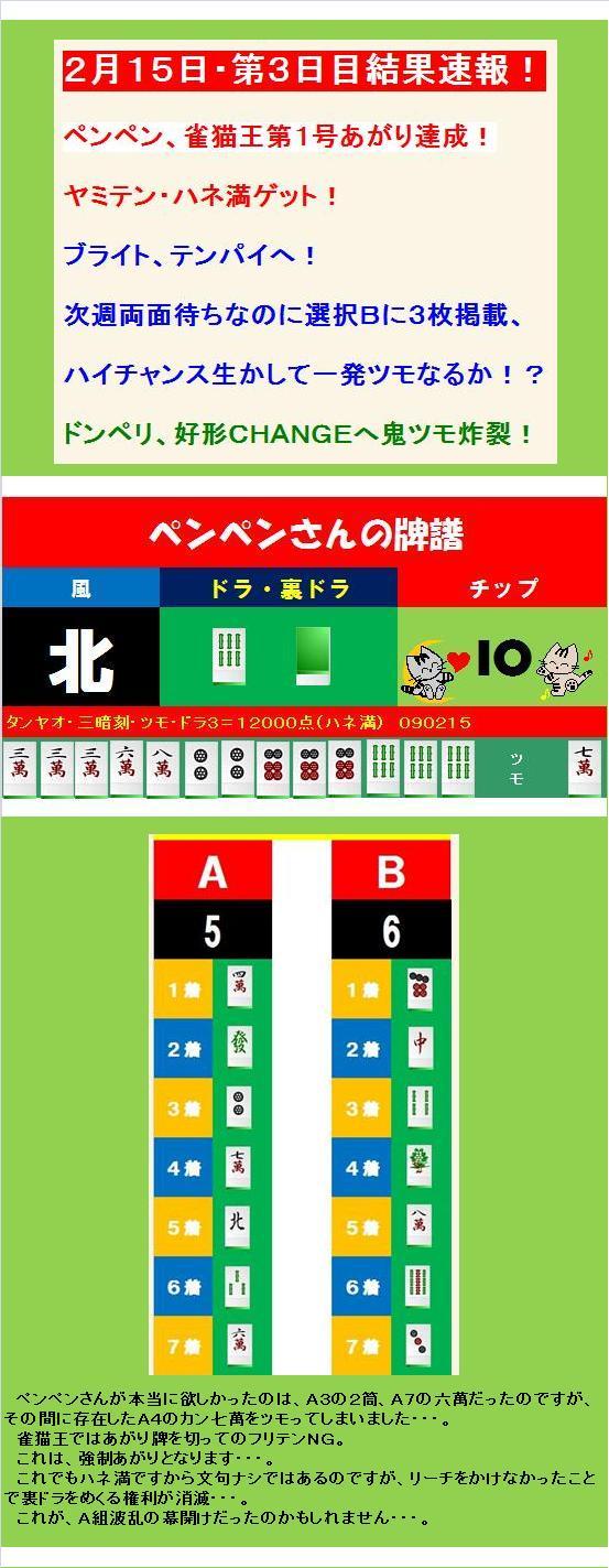 20100226・A組回顧03.jpg