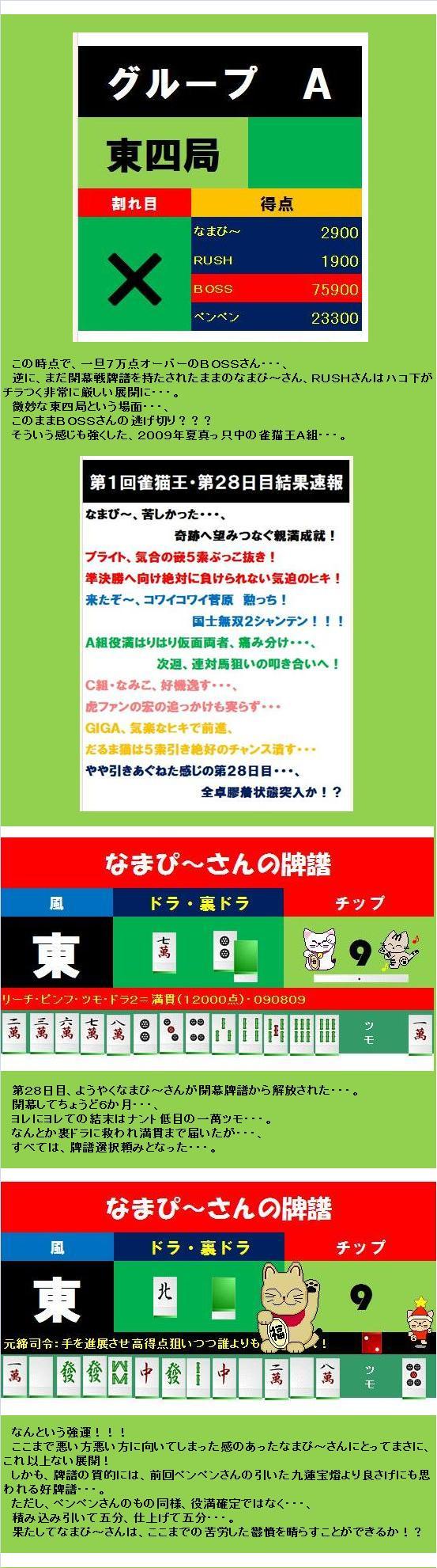 20100226・A組回顧13.jpg