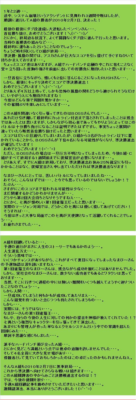 20100226・A組回顧23.jpg