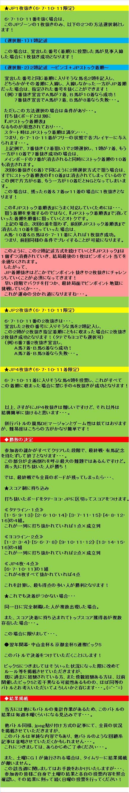 20100319・ストラックアウト・ルール④.jpg