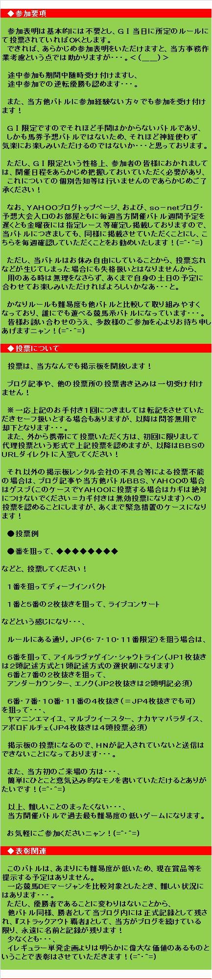 20100319・ストラックアウト・ルール⑤.jpg