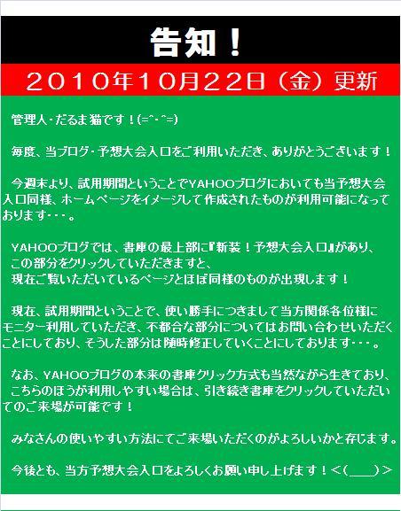 20101022・so-net用予想大会入口告知更新!.jpg