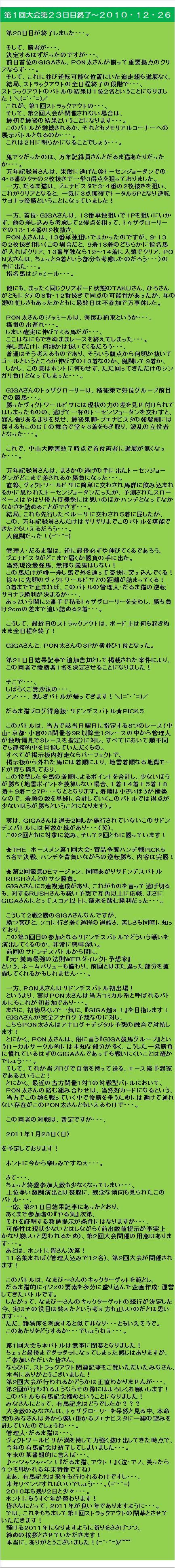 20101229・ストラックアウト結果②修正A.jpg