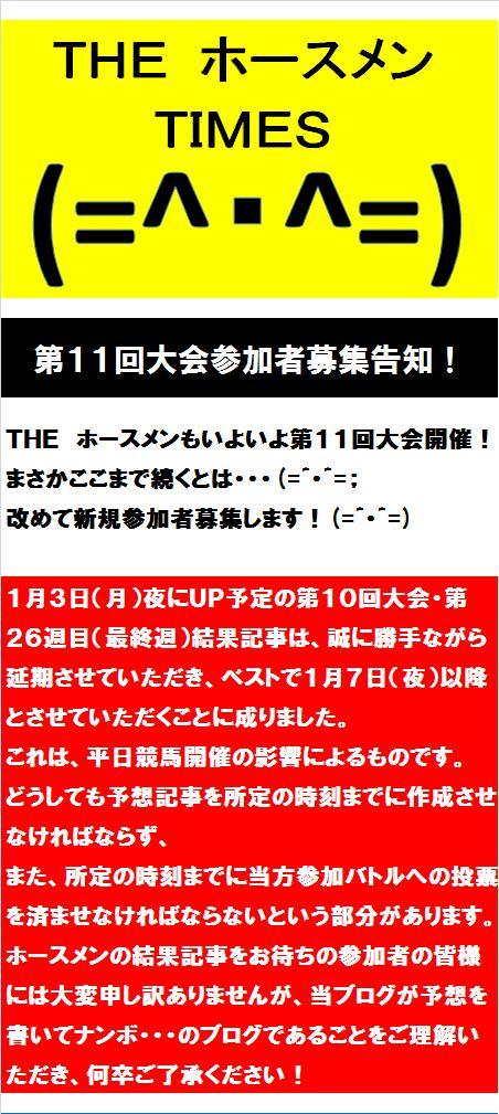 20110104・ホースメン参加者募集告知①.jpg