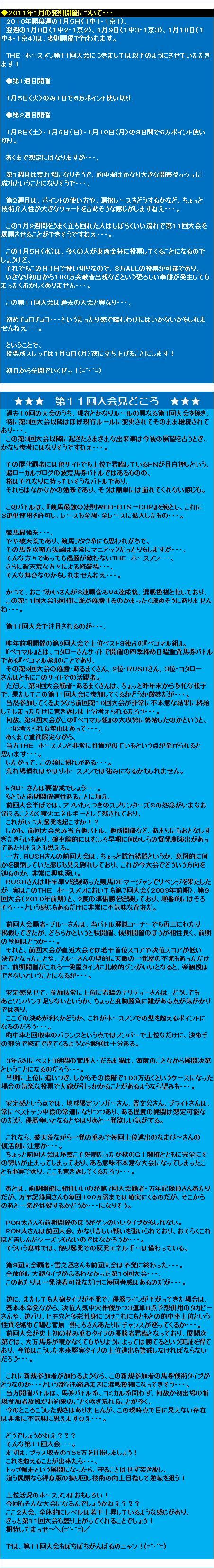 20110104・ホースメン参加者募集告知③.jpg